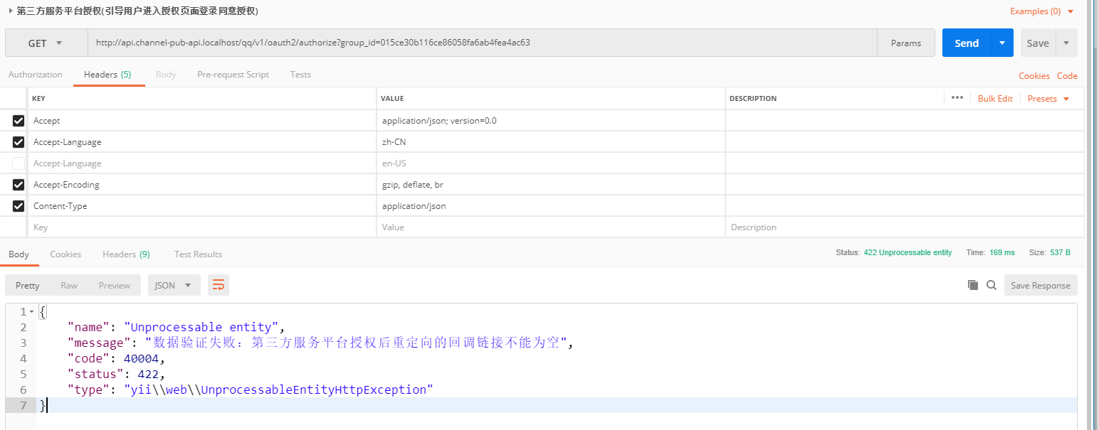 在 Postman 中打开,Accept 的值为:application/json; version=0.0,响应 JSON 格式