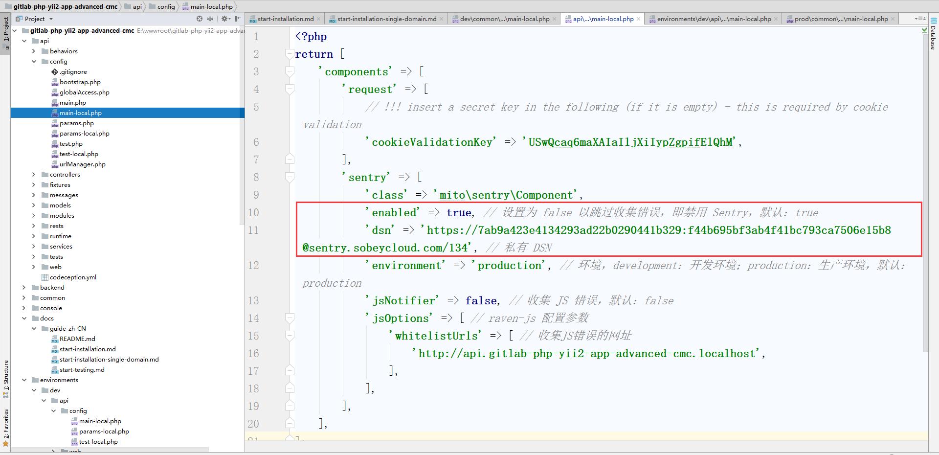 初始化选择生产环境,编辑 \api\config\main-local.php