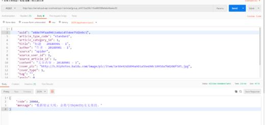 Post http://api.channel-pub-api.localhost/qq/v1/articles?group_id=015ce30b116ce86058fa6ab4fea4ac63 ,参数:uuid 不存在于企鹅号的第三方服务平台应用的企鹅媒体用户模型中,响应:数据验证失败:企鹅号ID(UUID)是无效的。,符合预期