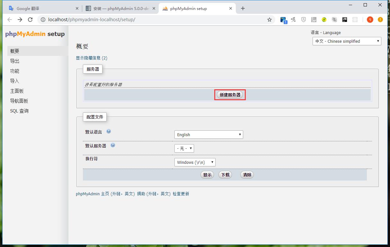 使用安装程序生成配置文件:config.inc.php,打开浏览器并使用 /setup 后缀访问,网址:http://localhost/phpmyadmin-localhost/setup/ ,新建服务器