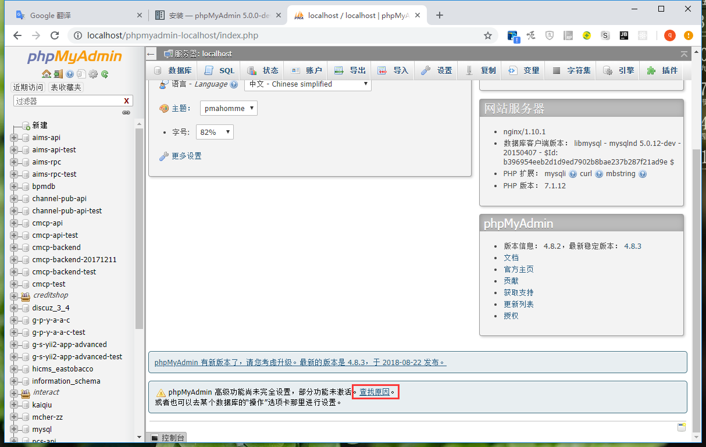 复制 config.inc.php 至 \phpmyadmin-localhost\config.inc.php,打开网址:http://localhost/phpmyadmin-localhost ,有警告信息:phpMyAdmin 高级功能尚未完全设置,部分功能未激活。查找原因。
