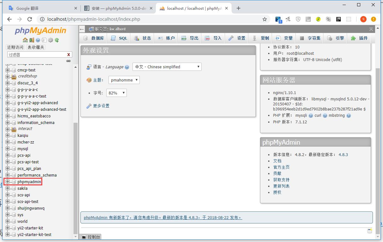 按照提示:Create a database named 'phpmyadmin' and setup the phpMyAdmin configuration storage there.,点击 Create 链接,成功创建数据库:phpmyadmin,回到主页,警告信息已消失