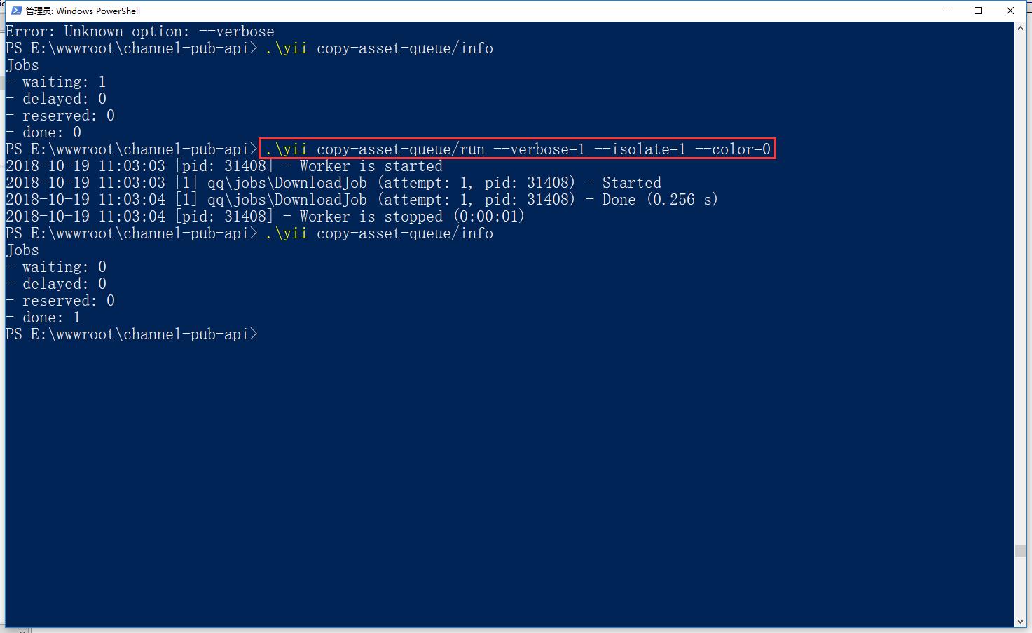 run 命令获取并执行循环中的任务,直到队列为空