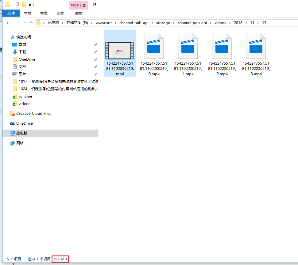 查看生成的切片小文件,由于切片大小为100M,396 MB (415,352,401 字节)的文件切片为4个小的文件