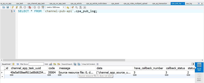 复制资源文件队列的作业执行失败,执行结果符合预期,发布日志已插入,且已将作业推送至来源回调队列