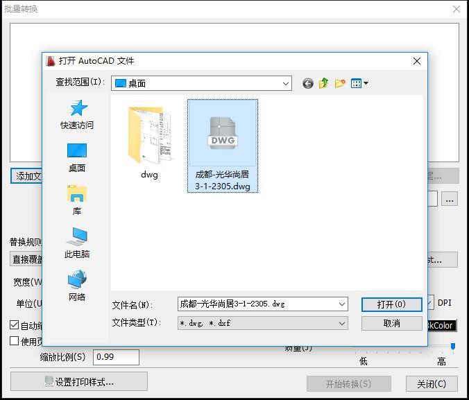 在批量转换的窗口中,添加文件 -> 打开