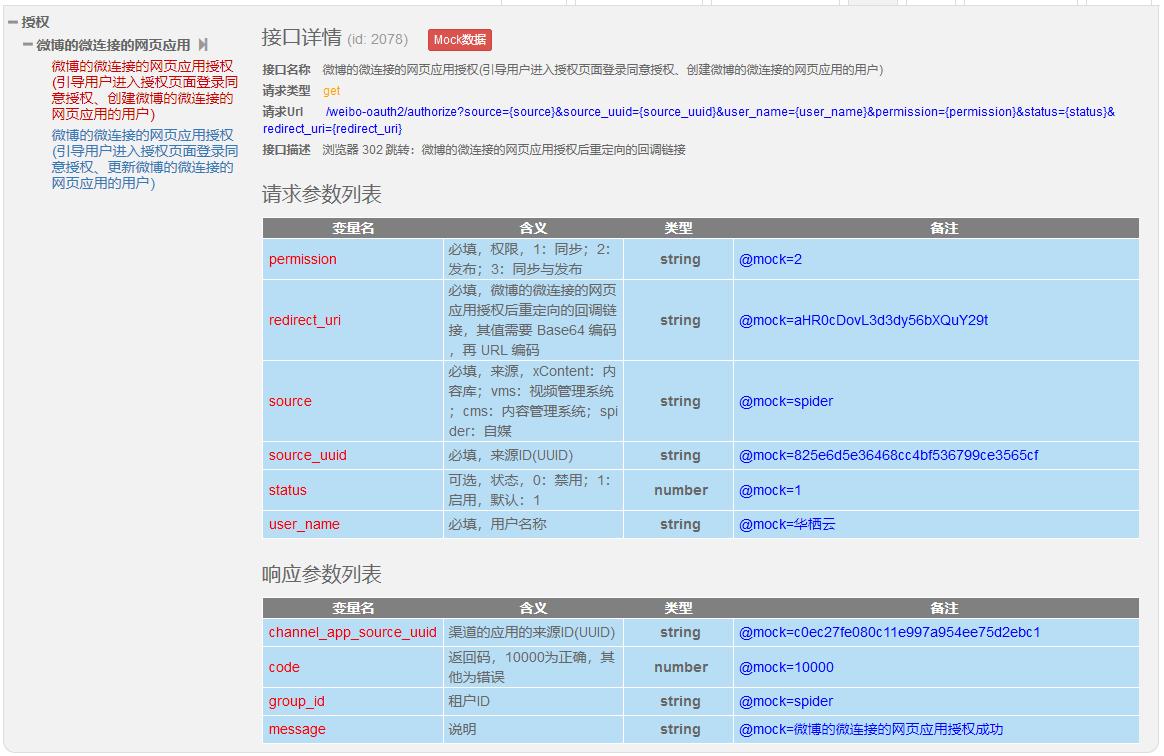 微博的微连接的网页应用授权(引导用户进入授权页面登录同意授权、创建微博的微连接的网页应用的用户),Rap 文档