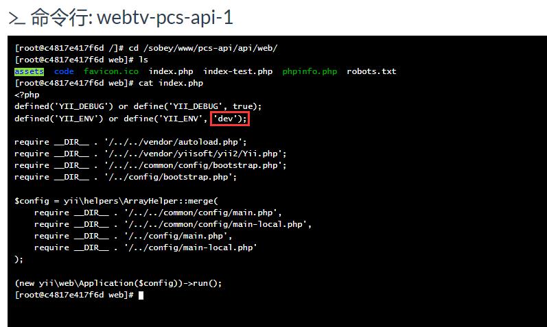 如果未设置环境变量:PCS_API_CFG_ENV,则设置其默认值为:dev,执行命令:php /sobey/www/pcs-api/init --env=Development --overwrite=All