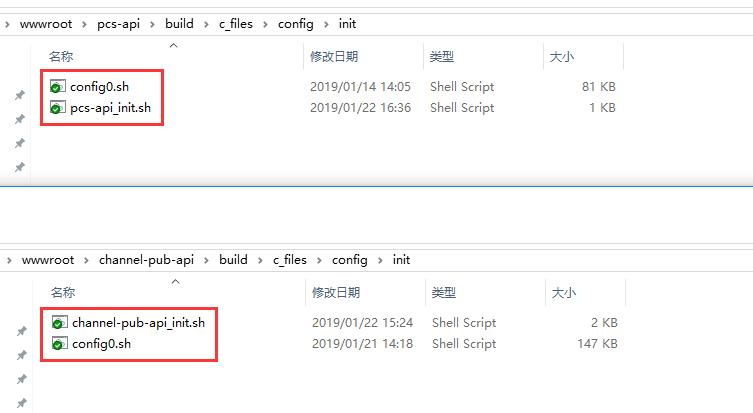 对比两个项目的差异,原因在于:\build\c_files\config\init 目录中的文件执行顺序的差异导致的,要想确保命令行成功执行,需要确保 config0.sh 文件执行后,pcs-api_init.sh/channel-pub-api_init.sh 文件再执行,但是在 channel-pub-api 中,却是 channel-pub-api_init.sh 先于 config0.sh 之前执行