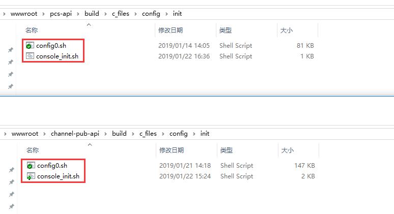 在两个项目中,将 pcs-api_init.sh/channel-pub-api_init.sh 皆重命名为 console_init.sh,以确保 config0.sh 文件执行后,console_init.sh 文件再执行