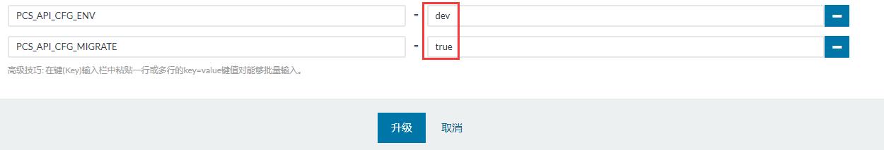删除开发环境中的数据库中的所有表,已设置环境变量:PCS_API_CFG_ENV,其值为:dev,已设置环境变量:PCS_API_CFG_MIGRATE,其值为:true,以测试已设置环境变量时,是否执行对应的命令,符合预期