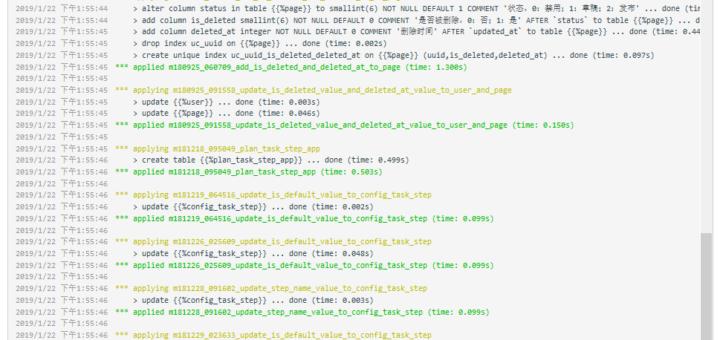 如果已设置环境变量:PCS_API_CFG_MIGRATE,其值为:true,则依次执行命令:php /sobey/www/pcs-api/yii migrate --migrationPath=@yii/log/migrations/ --interactive=0、php /sobey/www/pcs-api/yii migrate --interactive=0