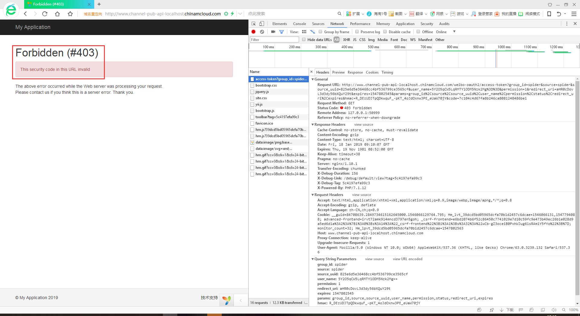 测试 URL 验证,从微博跳转回的链接,是否允许添加额外参数:是,code=7c104c4d67fa8b246ca8081248486be1,符合预期