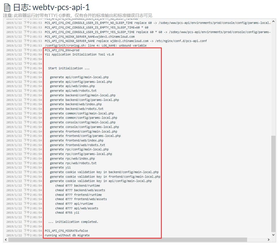 删除开发环境中的数据库中的所有表,已设置环境变量:PCS_API_CFG_ENV,其值为:prod,已设置环境变量:PCS_API_CFG_MIGRATE,其值为:false,以测试已设置环境变量时,是否执行对应的命令,符合预期