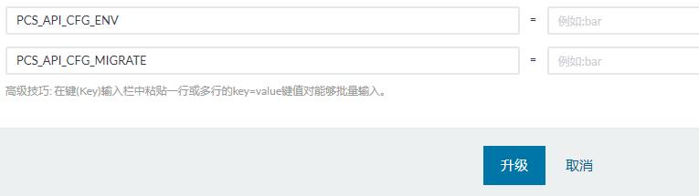 删除开发环境中的数据库中的所有表,已设置环境变量:PCS_API_CFG_ENV,其值为:,已设置环境变量:PCS_API_CFG_MIGRATE,其值为:
