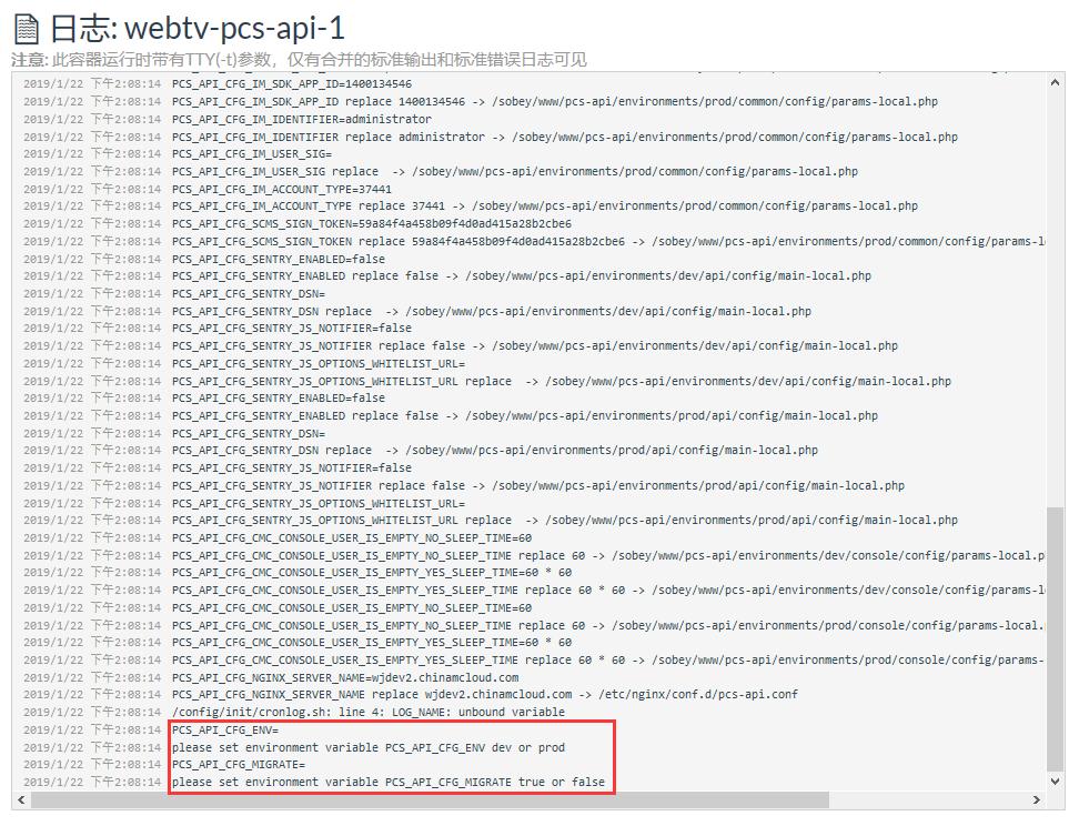 删除开发环境中的数据库中的所有表,已设置环境变量:PCS_API_CFG_ENV,其值为:,已设置环境变量:PCS_API_CFG_MIGRATE,其值为:,以测试已设置环境变量,但其值不符合规定时,是否输出对应的提示,符合预期