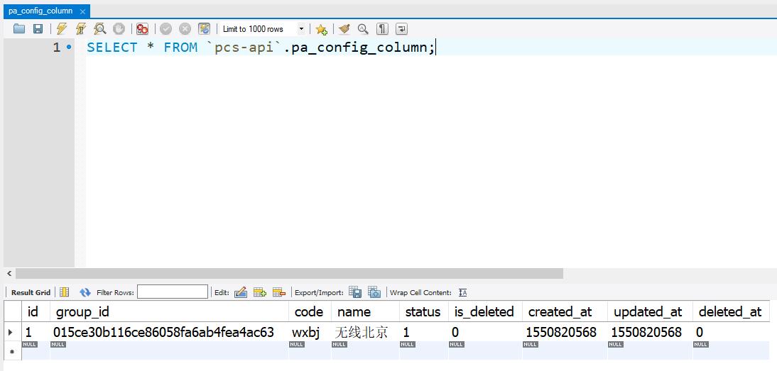 栏目配置:pa_config_column