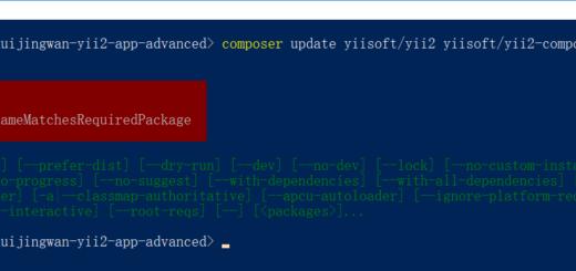 使用 Composer 从 Yii 2.0.x 升级时,报错: [ErrorException] Undefined variable: nameMatchesRequiredPackage