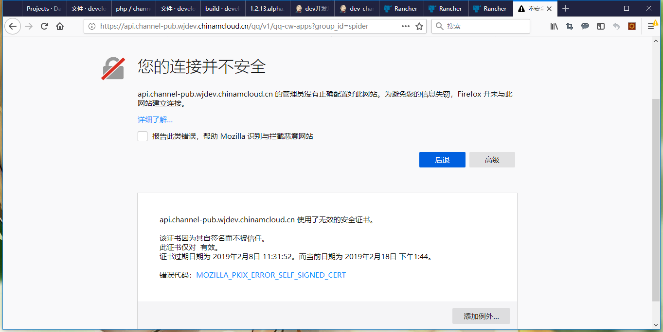 在 浏览器 Firefox 中请求:https://api.channel-pub.wjdev.chinamcloud.cn/qq/v1/qq-cw-apps?group_id=spider ,提示:api.channel-pub.wjdev.chinamcloud.cn 使用了无效的安全证书。