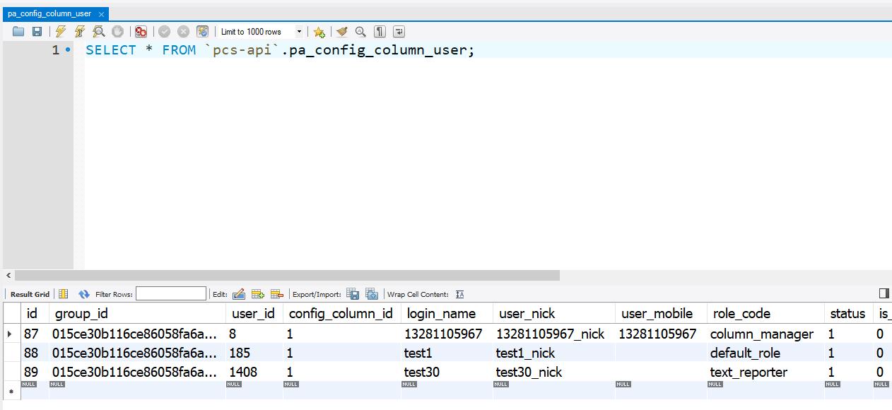 栏目人员配置:pa_config_column_user