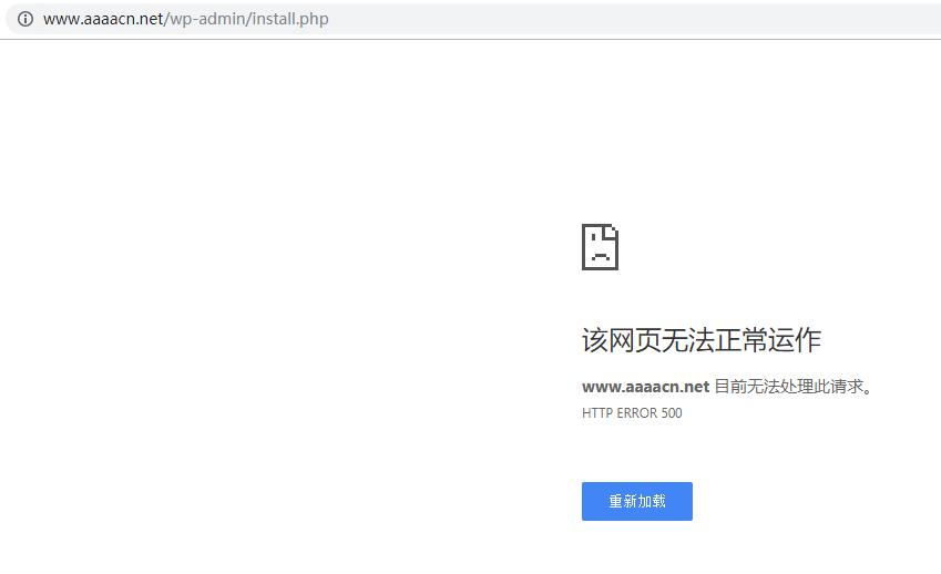 打开网址:http://www.aaaacn.net/wp-admin/install.php,报错:HTTP ERROR 500