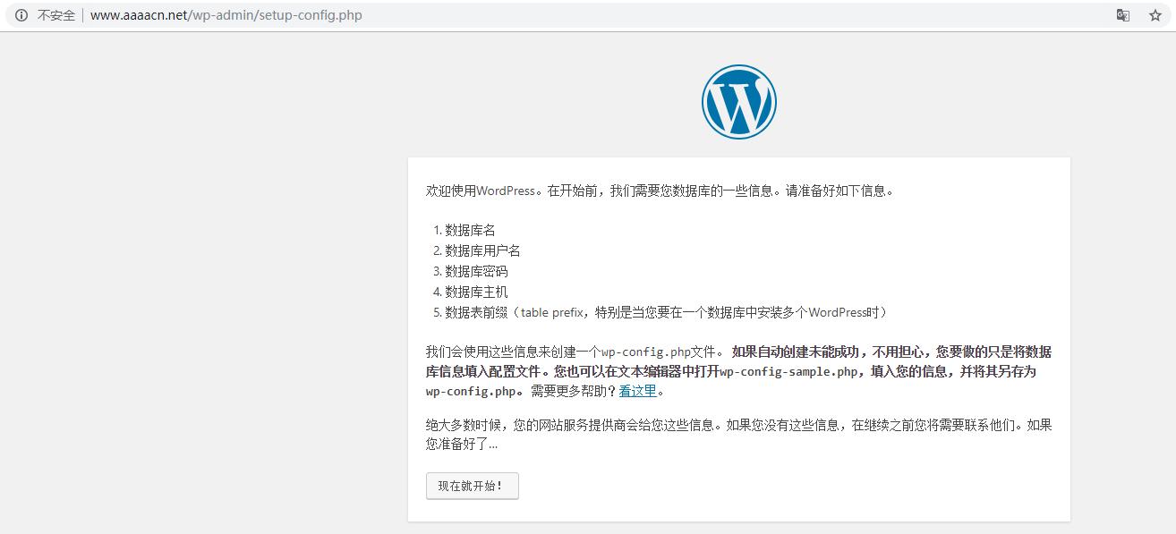 打开网址:http://www.aaaacn.net/wp-admin/install.php,正常,符合预期,不确定之前为何解压后 load.php 会丢失?
