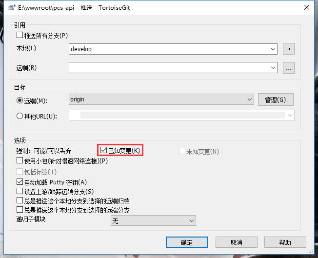 强制将内容推送到远程服务器