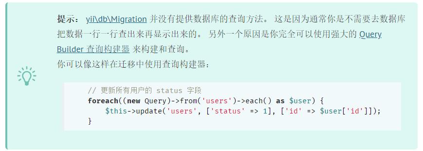 yii\db\Migration 并没有提供数据库的查询方法。决定基于 Query Builder 查询构建器来构建和查询
