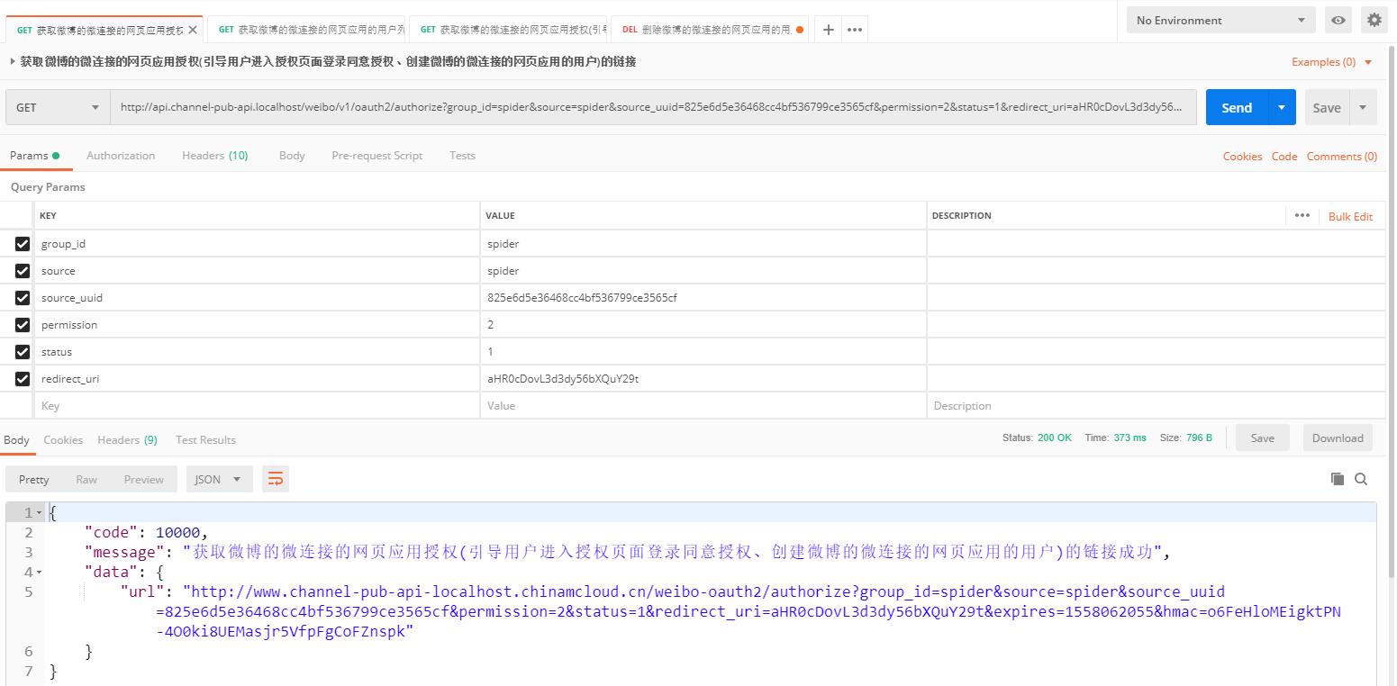 获取微博的微连接的网页应用授权(引导用户进入授权页面登录同意授权、创建微博的微连接的网页应用的用户)的链接