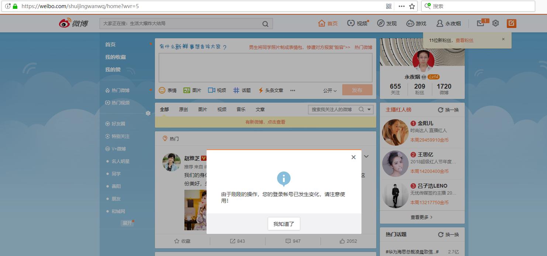 打开网址:https://weibo.com/ ,确认微博帐号(永夜烟)已退出