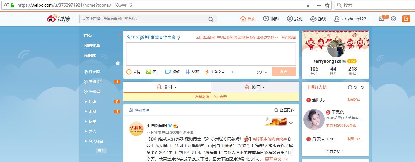 刷新网址:https://weibo.com/ ,确认微博帐号(terryhong123)已登录