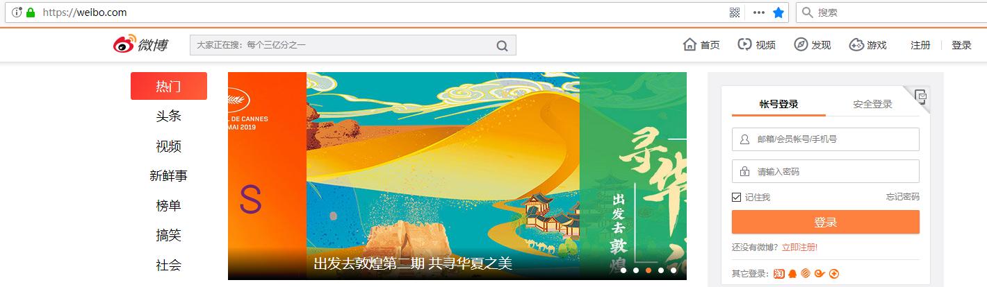 打开网址:https://weibo.com/ ,确认微博帐号未登录