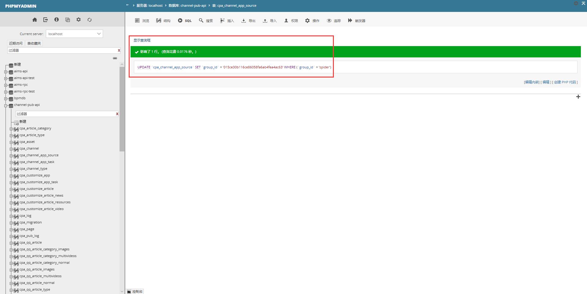 在 phpMyAdmin 中执行 UPDATE 语句,语句如下:执行成功
