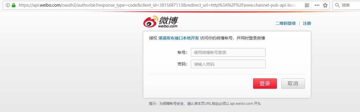微博的微连接的网页应用授权(引导用户进入授权页面登录同意授权、创建微博的微连接的网页应用的用户),登录同意授权