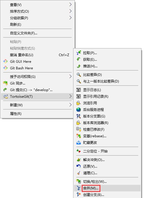 在本地仓库,切换至 develop 分支,右键,TortoiseGit -> 合并