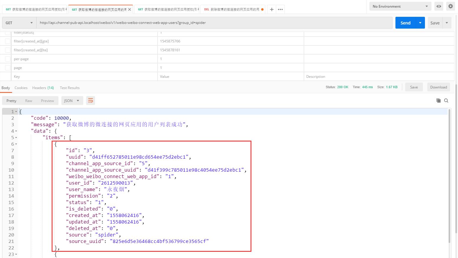通过 Code 换取第三方授权 Access Token,相应数据操作、创建微博的微连接的网页应用的用户,获取微博的微连接的网页应用的用户列表