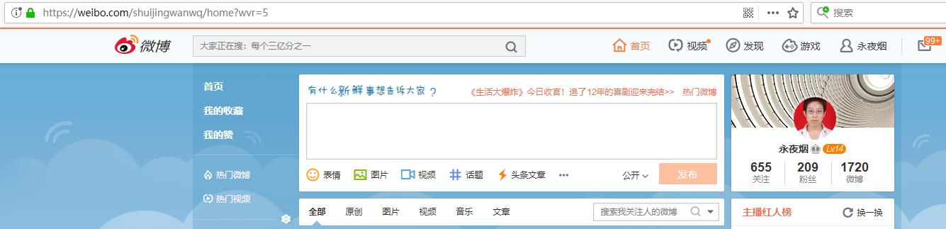 打开网址:https://weibo.com/ ,确认微博帐号(永夜烟)已登录