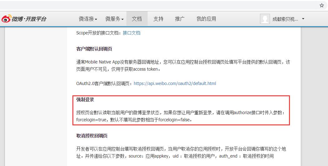 现阶段的需求是,希望能够在同一浏览器中,可重复创建多个微博的微连接的网页应用的用户(在创建第二个用户时,需要再次进入授权页面登录同意授权),查看OAuth2.0的文档,发现其支持强制登录功能