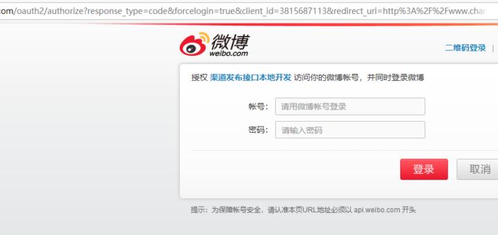 此时在同一浏览器中,可进入授权页面登录同意授权,登录另外一个微博帐号(terryhong123)