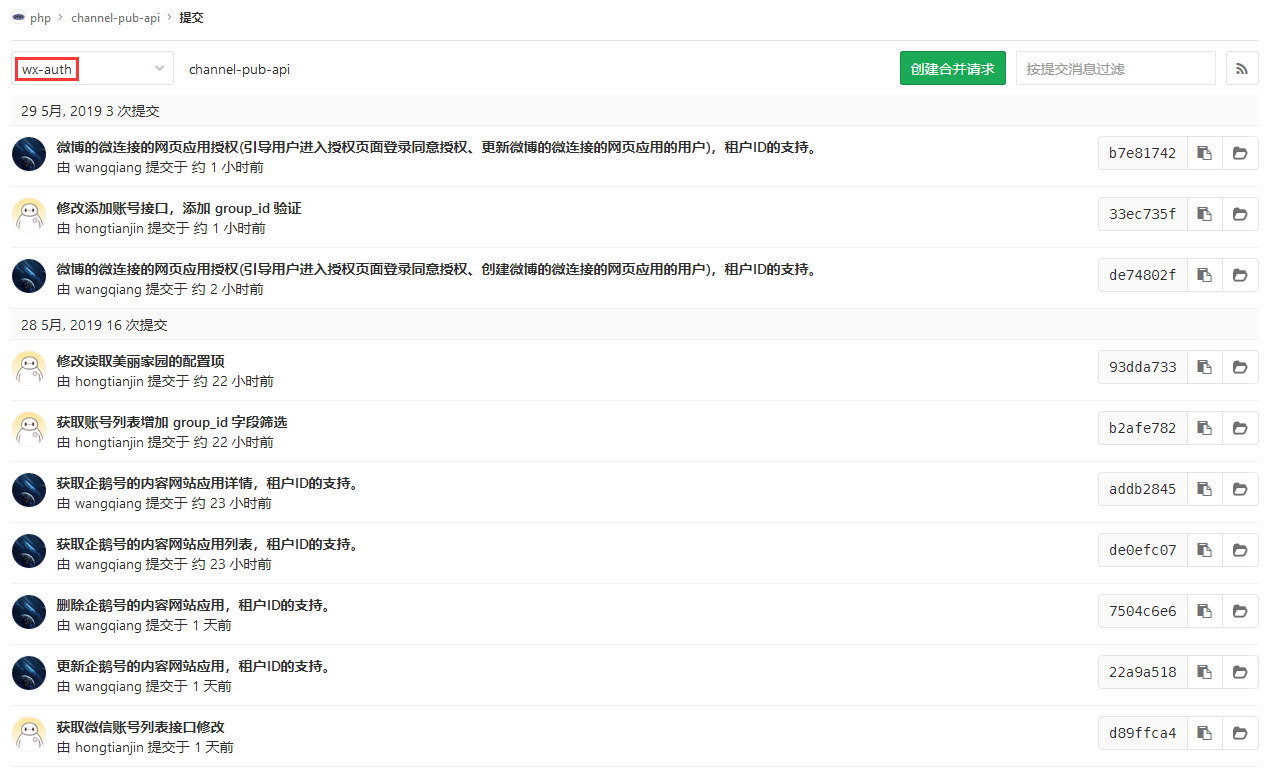 在 GitLab 上查看 wx-auth 分支上的提交,无变化(未将 develop 分支上的提交合并至 wx-auth 分支),符合预期