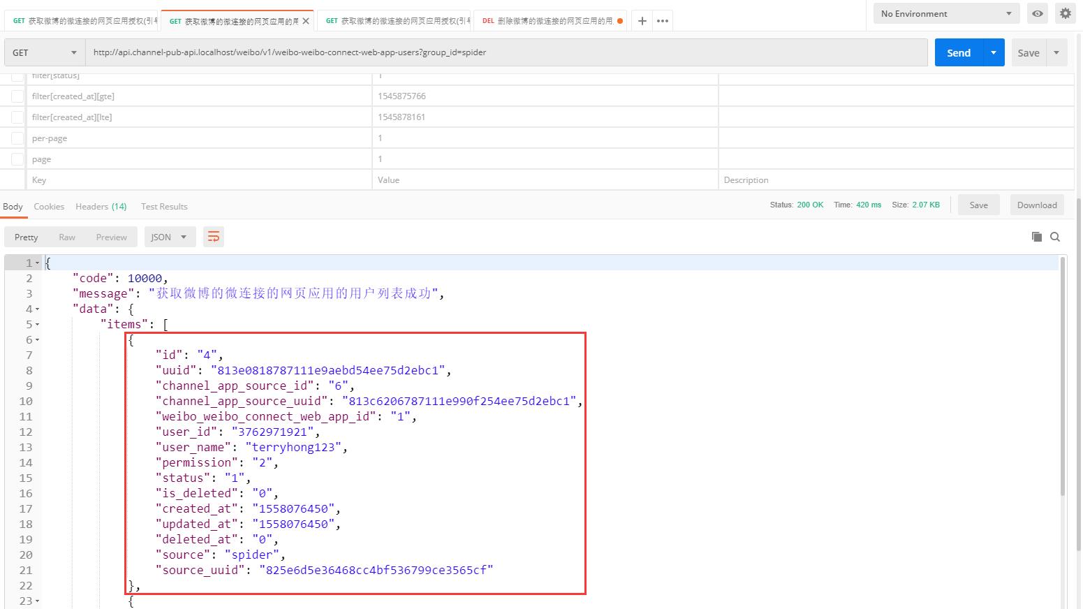 通过 Code 换取第三方授权 Access Token,相应数据操作、创建微博的微连接的网页应用的用户,获取微博的微连接的网页应用的用户列表。
