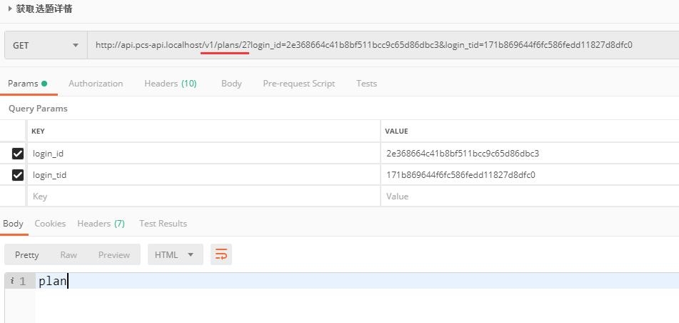 获取控制器ID (Yii::$app->controller->id),当其路由为:/v1/plans/2 时,其值为:plan