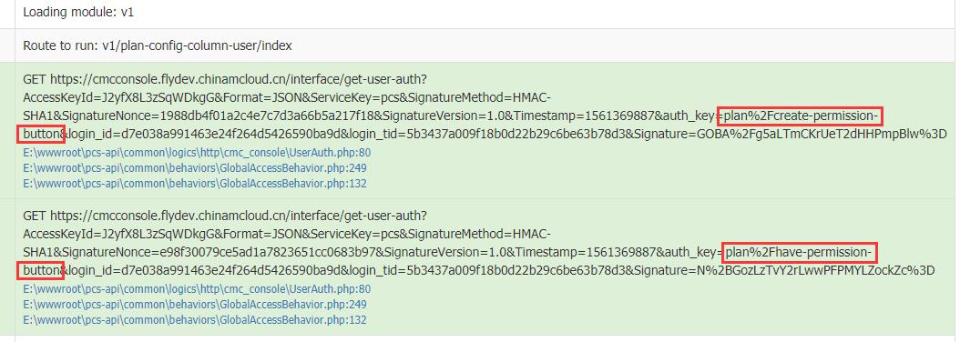 调用接口,接口的权限标识为:plan-config-column-user/index,此时,框架服务权限中的键名为:['plan/create-permission-button', 'plan/have-permission-button'],当前用户所属角色的权限配置,由于仅勾选了第 2 个键名,则会执行 2 次授权请求