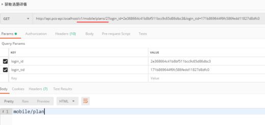 获取控制器ID (Yii::$app->controller->id),当其路由为:/v1/mobile/plans/2 时,其值为:mobile/plan