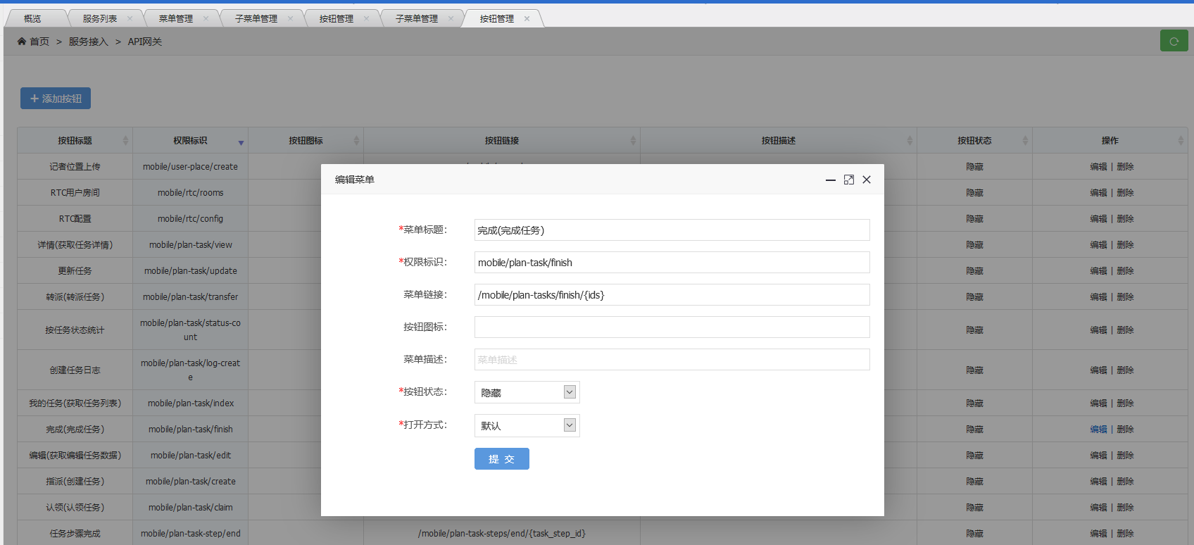 如果需要新增加一个菜单/权限(例:移动端 - 任务 - 完成(完成任务):/mobile/plan-tasks/finish/{ids}(mobile/plan-task/finish)),那么其操作步骤大致如下,第一步,在服务层面添加菜单