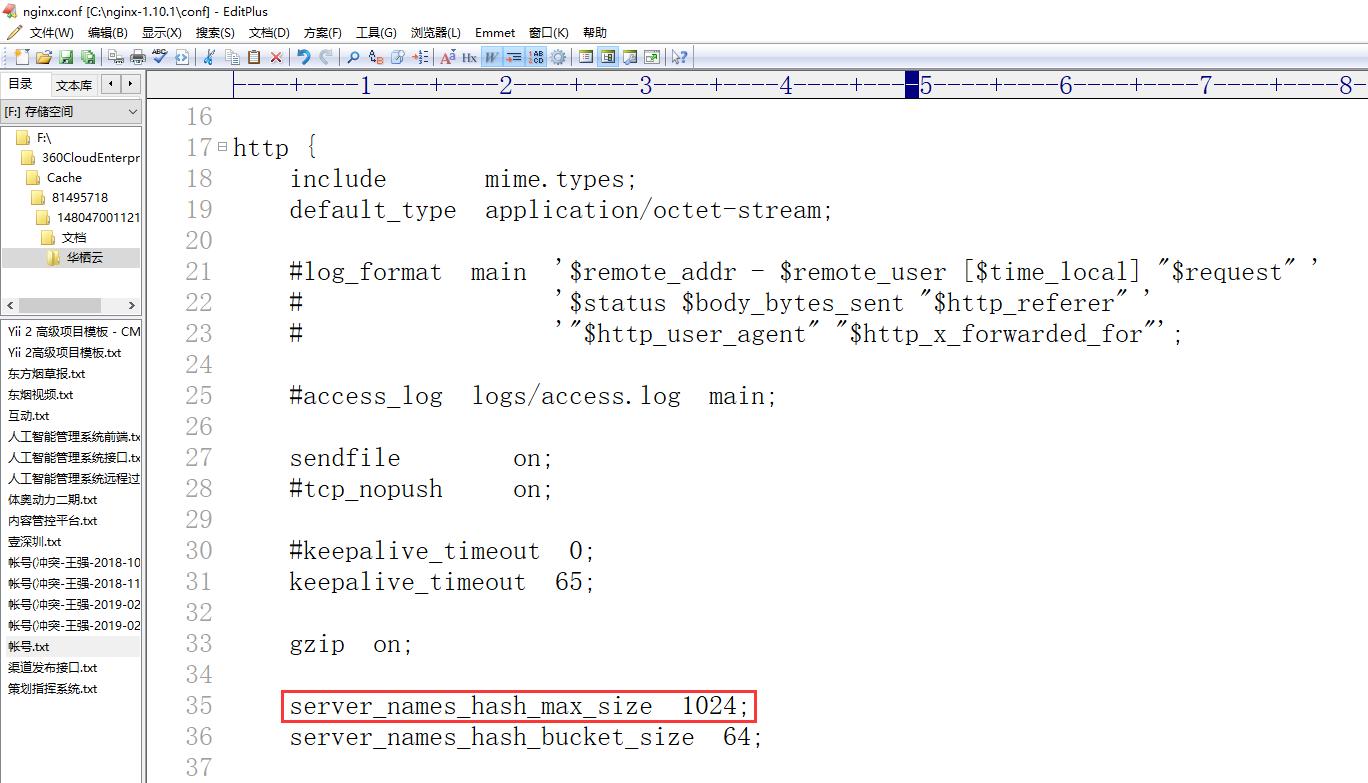 在这种情况下,首先尝试将 server_names_hash_max_size 设置为接近服务器名称数的数字。只有当这没有帮助时,或者如果 nginx 的开始时间长得令人无法接受,请尝试增加 server_names_hash_bucket_size。编辑 Nginx 配置文件,C:\nginx-1.10.1\conf\nginx.conf,添加 server_names_hash_max_size  1024