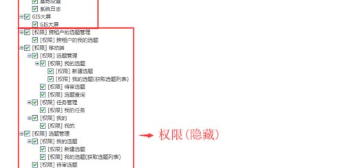 在服务层面添加菜单完毕后,在租户层面下的服务中编辑/勾选菜单