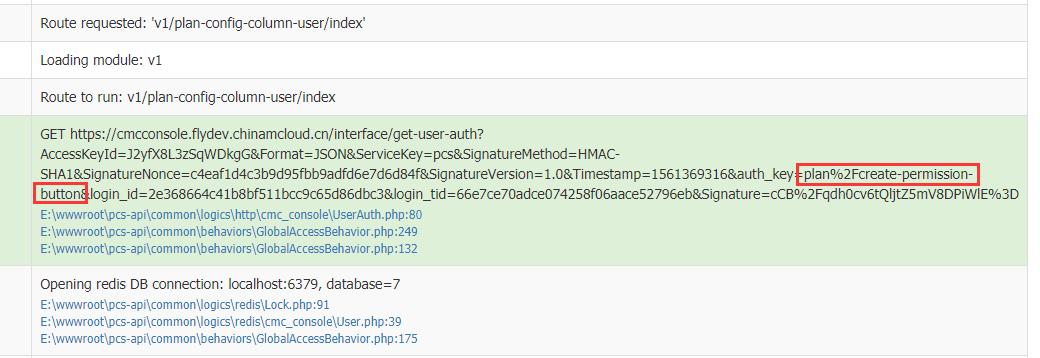 调用接口,接口的权限标识为:plan-config-column-user/index,此时,框架服务权限中的键名为:['plan/create-permission-button', 'plan/have-permission-button'],当前用户所属角色的权限配置,由于 2 个键名皆为勾选,则仅会执行 1 次授权请求