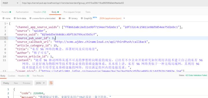 在 Yii 2.0 中数据验证失败:来源发布用户ID必须是一条字符串。