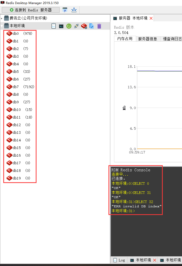 打开 RedisDesktopManager,数量变化为 20,但是已经可以执行 SELECT 0 - 31 的命令